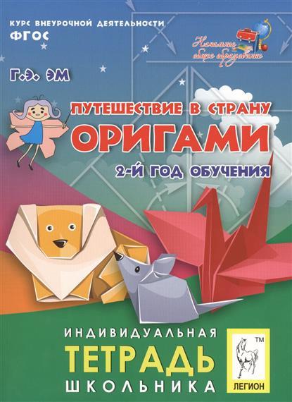 Программа модульное оригами в начальной школе