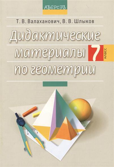 Геометрии решебник т.в.валаханович 7 в.в.шлыков тетрадь рабочая класс по
