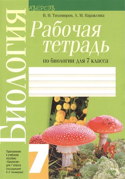 Класс тихомиров 7 решебник биология