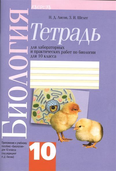на биологии класс лисов тетрадь рабочую по 8 шелег решебник