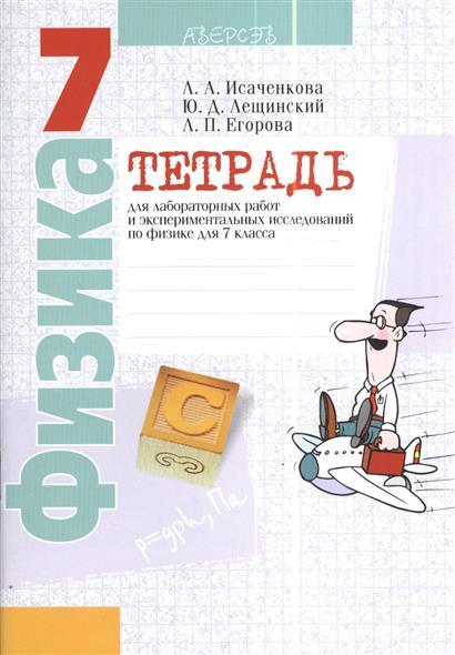 решебник для тетради по физике исаченкова,лещинский,егорова 7 класс