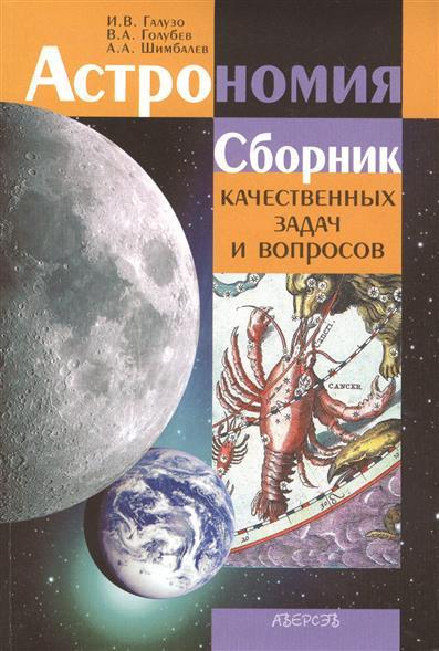 ГДЗ (Ответы) Астрономия 11 класс Галузо