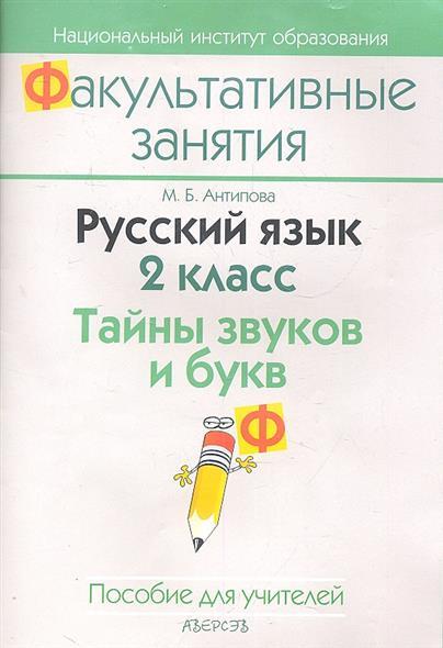 Книга российский язык