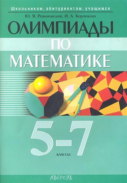 Задачи и решения олимпиады по математике 7 класс