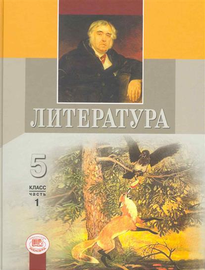 Беленького учебник часть класс литературе 1 5 по гдз