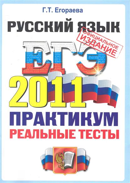 Егэ Информатика 2010 Варианты
