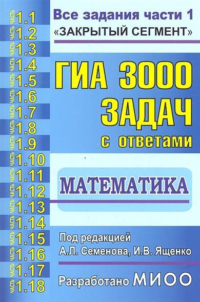 Примеров решебник 3000 гиа