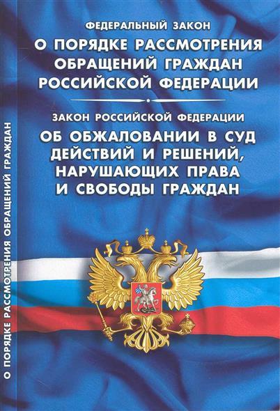 О порядке рассмотрения обращений граждан российской