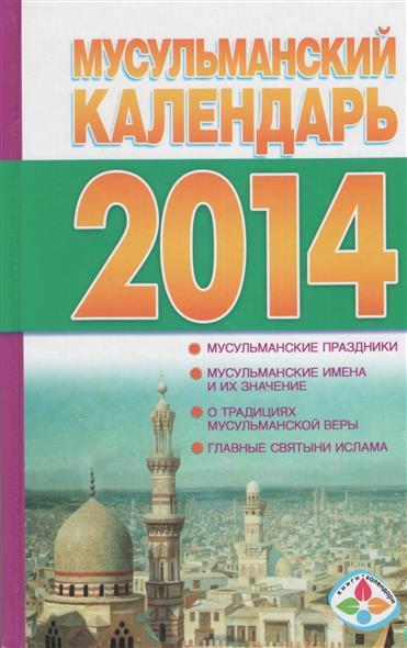 Мусульманский календарь для молитвы