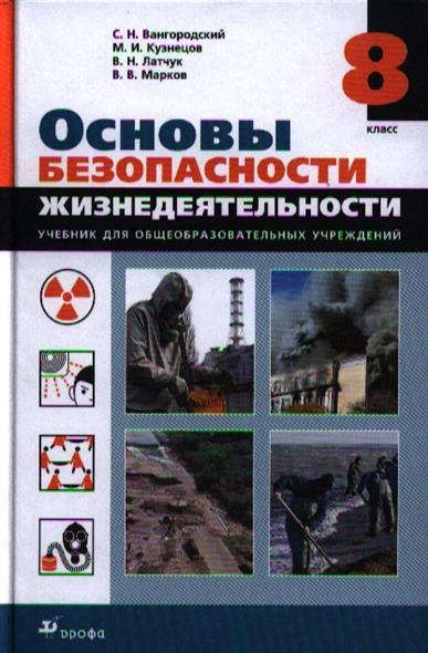 ГДЗ решебник по обж 8 класс рабочая тетрадь Латчук Миронов ответы