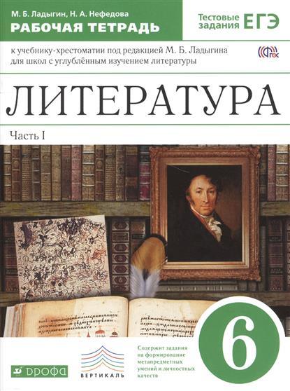 Гдз литература 7 класс ладыгин