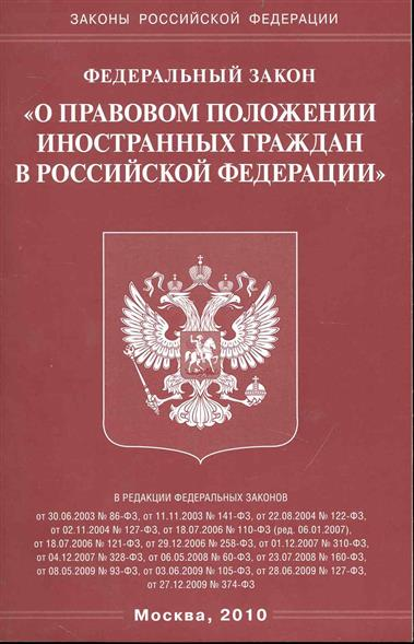 Закон о правовом положении иностранных граждан был