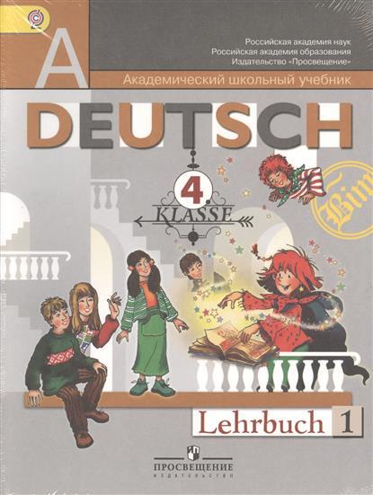 Учебник Немецкого Решебник