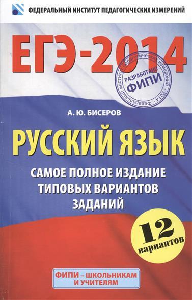 Егэ 2013 русский язык книга варианты