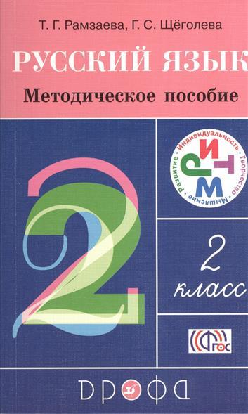 Гдз, решебник русский 4 класс рамзаева т г