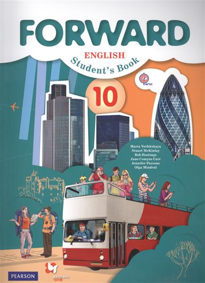 Forward english student s book 8 класс гдз maria verbitskaya
