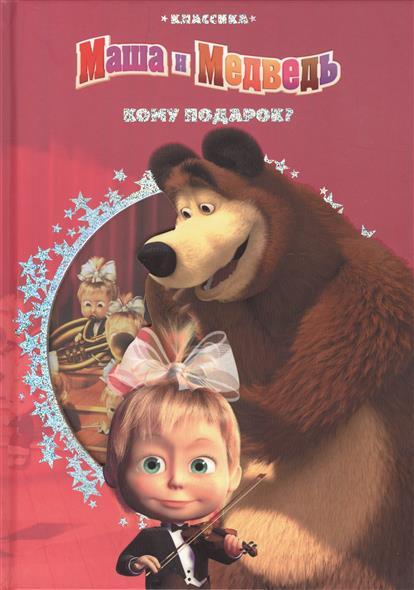 Подарок маша и медведь