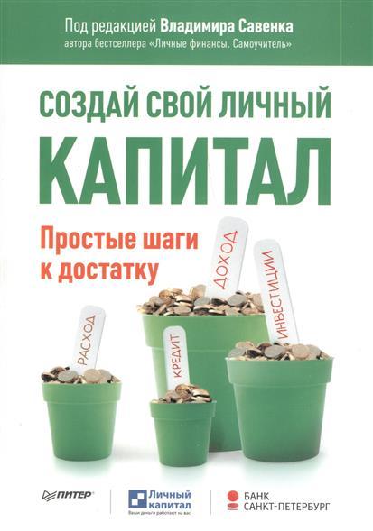 Создавай свой личный капитал. Простые шаги к достатку - , Купить c быстрой доставкой или самовывозом, ISBN 9785496008433 - КомБу