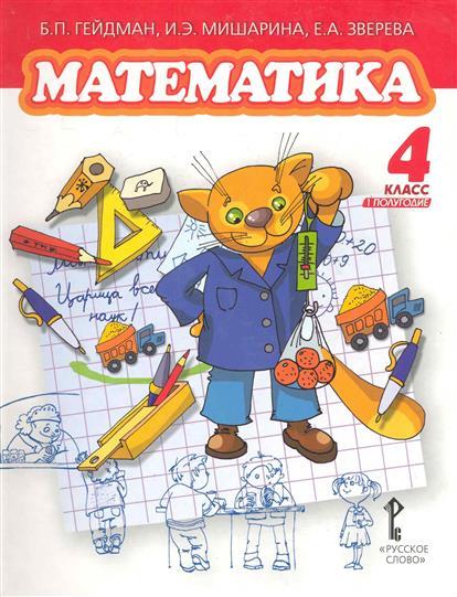 Решебник по математике за 4 класс