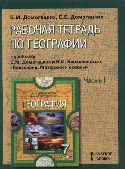 Решебник к учебнику географии домогацких