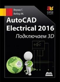 Вебер М., Верма Г. AutoCAD Electrical 2016. Подключаем 3 D