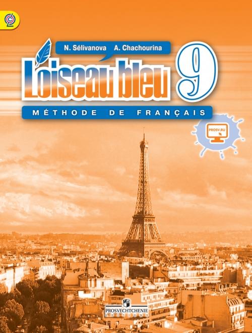 Учебник по французскому языку 7-8 класс синяя птица онлайн