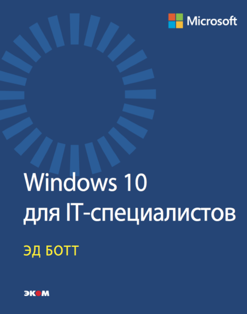Ботт Э. Windows 10 для IT-специалистов
