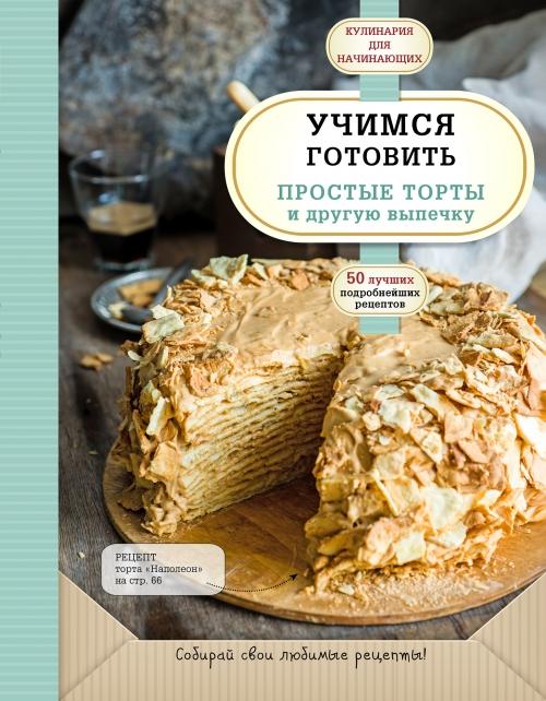 Рецепт легкого торта для начинающих