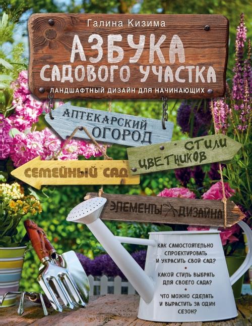 Энциклопедия садоводства, цветоводства и ландшафтного дизайна