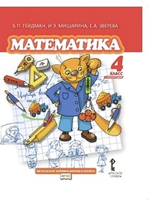 математика гейдман зверева для 3 класса учебник