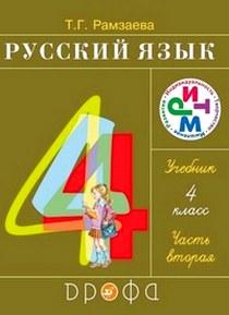 Курс русского языка для 1-4