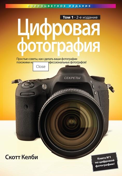 Как сделать фотографию цифровой