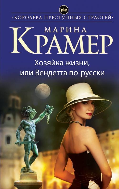 Крамер карающая богиня читать онлайн