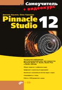 Кирьянов Д.В. Самоучитель. Pinnacle Studio 12 + Видеокурс (+ CD)