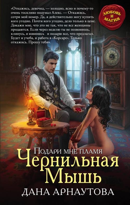 romani-dlya-zhenshin-s-erotikoy-chitat-onlayn
