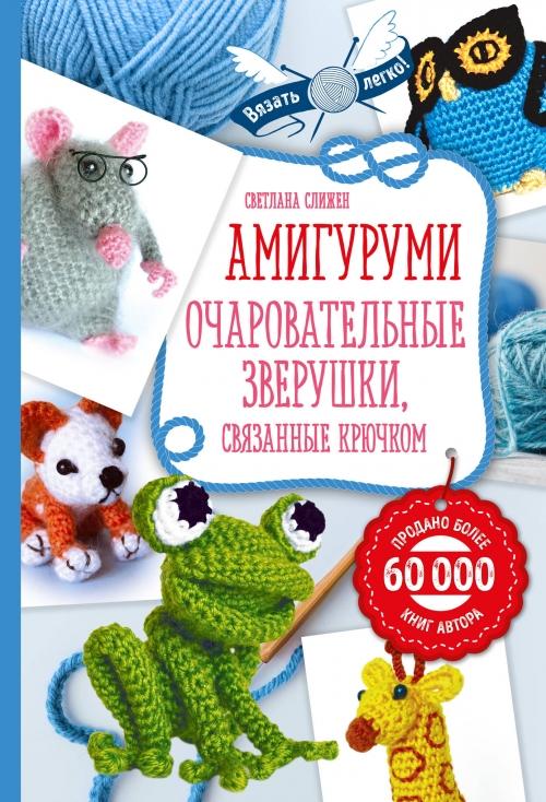 Книги вязание крючком мягкие игрушки