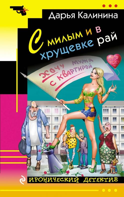 мне книги для электронной книги эронические детективы всей Украине Киеву