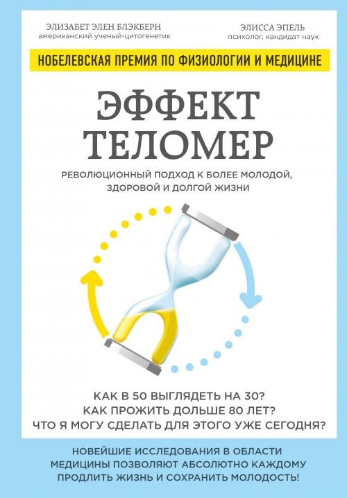 ЭФФЕКТ ТЕЛОМЕР СКАЧАТЬ БЕСПЛАТНО