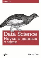 Грас Джоэл Data Science. Наука о данных с нуля