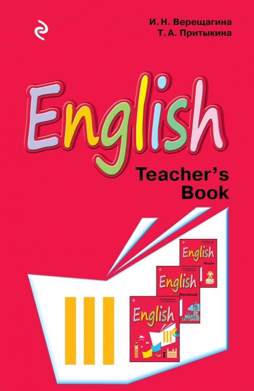 Верещагина бондаренко прыткина 2 класс книга для учителя