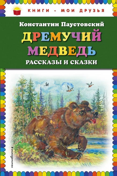 Картинки к рассказу подарок паустовский