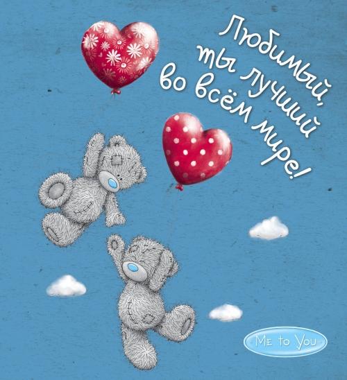 Открытки парню обожаю тебя, такое открытка