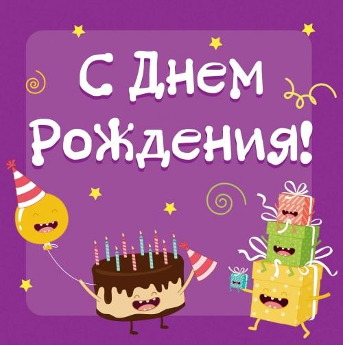 Молодежные поздравления с днем рождения Лучшие поздравления 57