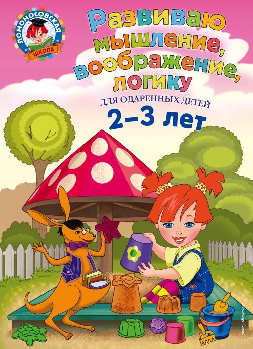 Эта книга является развивающим пособием для детей дошкольного возраста (до 5,5—6 лет).