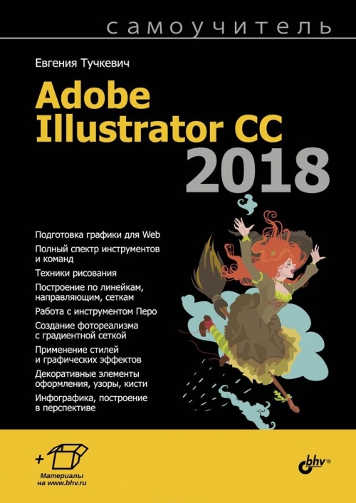 Тучкевич Е.И. Adobe Illustrator CC 2018