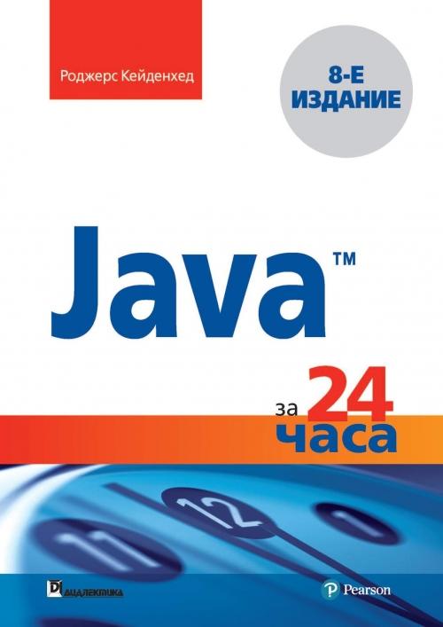 java библиотека профессионала том 1 основы 9-е издание pdf