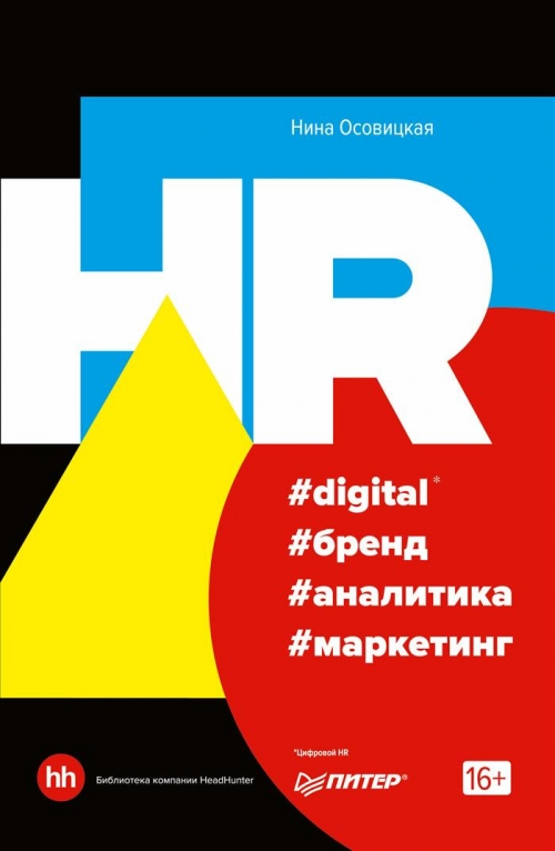 Осовицкая Н. HR #digital #бренд #аналитика #маркетинг