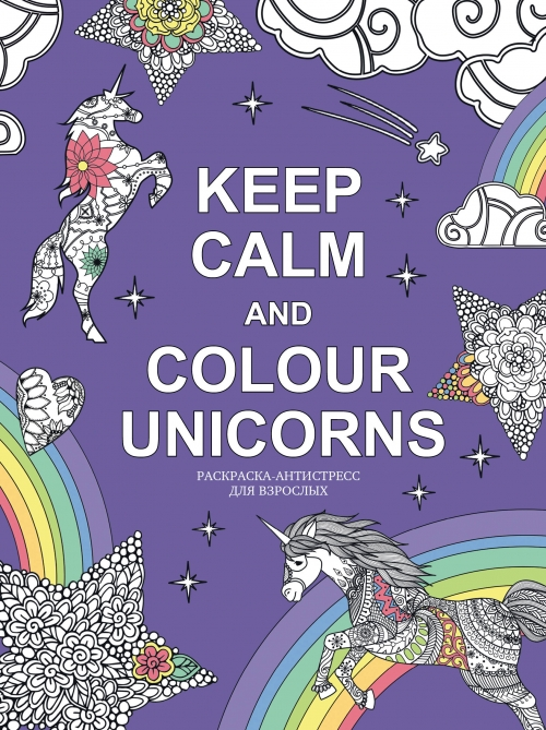 Keep calm and color unicorns