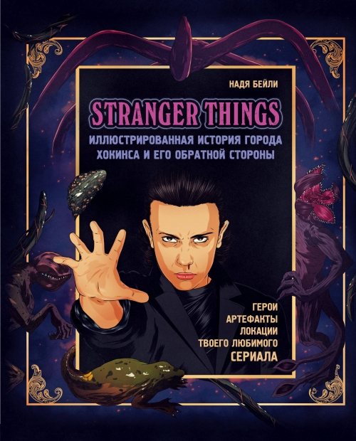 Бейли Н. Stranger Things. Иллюстрированная история города Хокинса и его обратной стороны