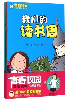 Cool School Chinese Readings 2: набор из 5 книг